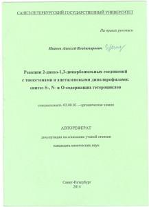 Ivanov AV avtoreferat