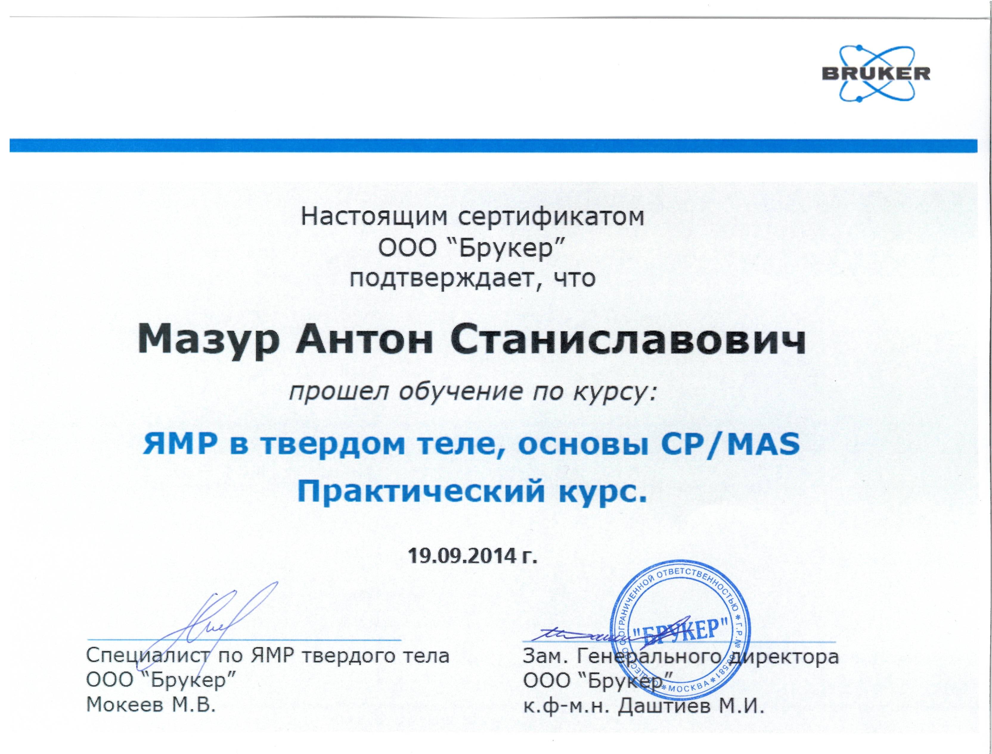 А.Мазур_серт2014