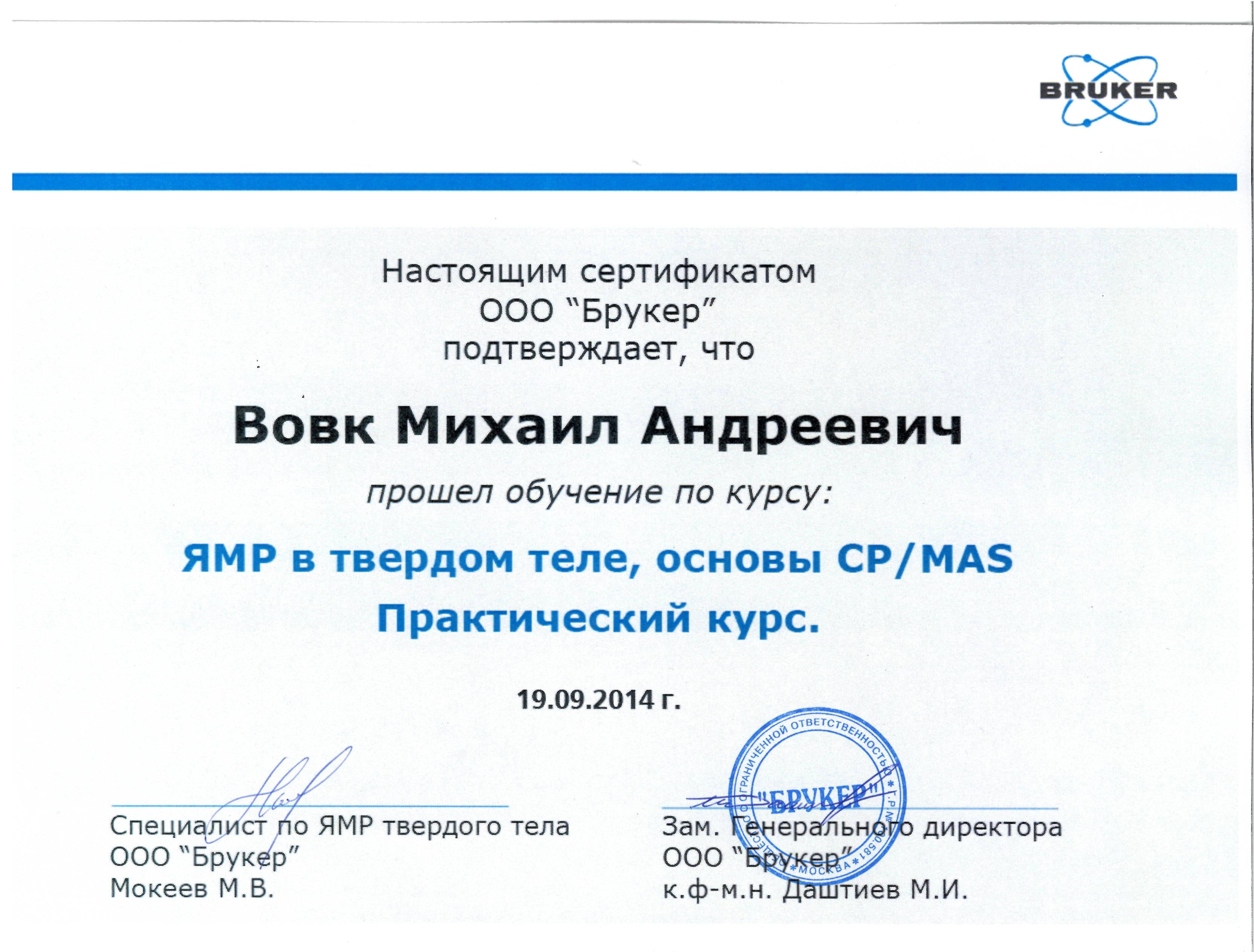 М.Вовк_серт2014