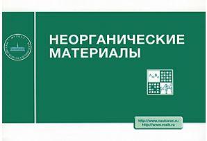 источник: http://www.naukaran.com/zhurnali/katalog/neorganicheskie-materialy/