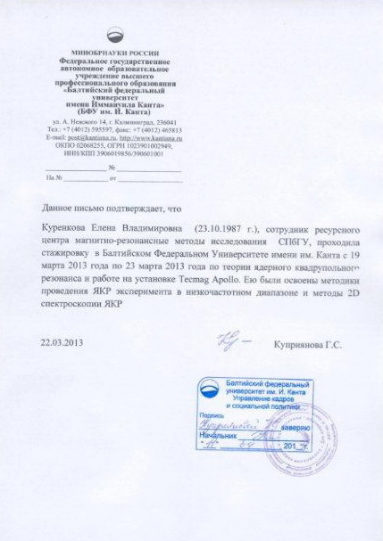 Kurenkova_cert_NQR